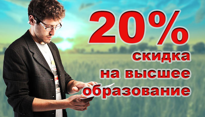 20-skidka-dlia-bloga