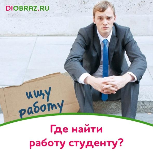 Где найти работу студенту?