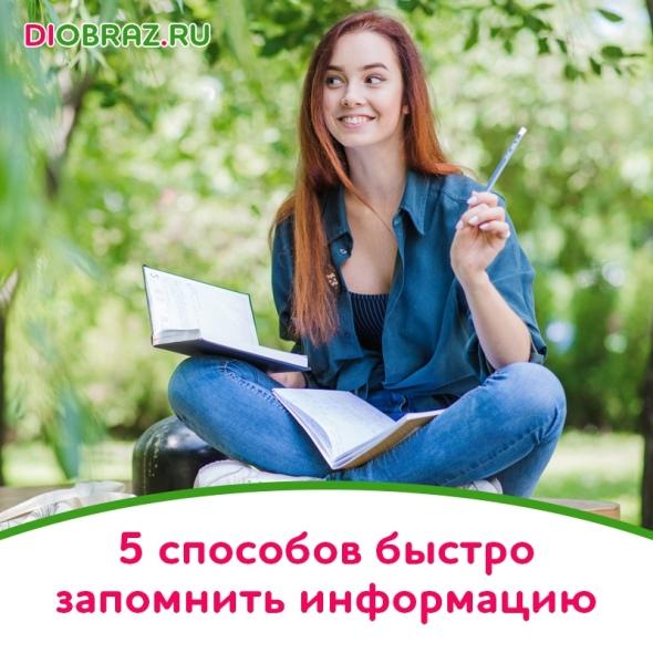 5 способов быстро запомнить информацию